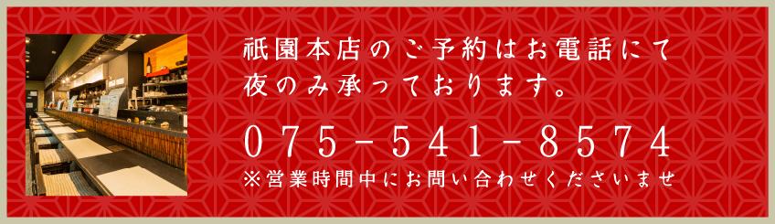 祇園本店のご予約はお電話にて夜のみ承っております。ご予約はTEL 075-541-8574 まで、営業時間中にお問い合わせくださいませ